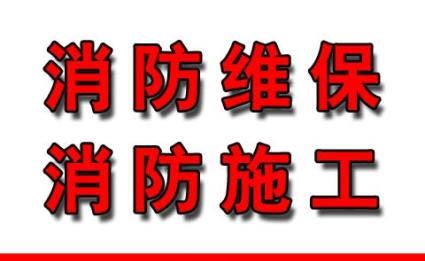 哈尔滨消防维保 消防施工专业厂家