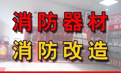 哈尔滨消防施工改造 消防改造
